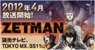 アニメ「ZETMAN」公式サイト
