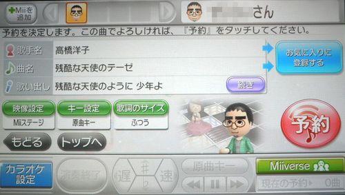 wii_karaoke_u_003.jpg
